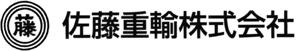 物流・ネットワークの佐藤重輸株式会社